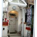 SAKAI Guest House