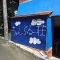 沖縄ゲストハウス チャンプルー荘